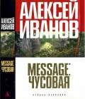 Message: Чусовая - Иванов Алексей Викторович